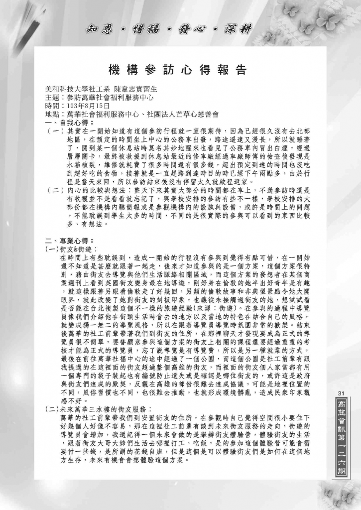 P21-31_Page_11