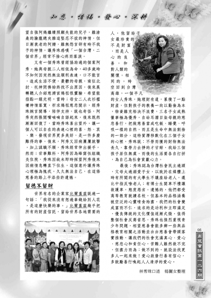 P3-8_Page_3
